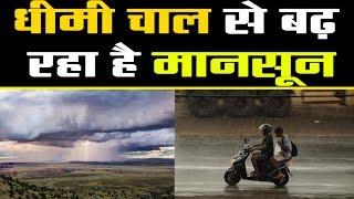 धीमी रफ्तार से बढ़ रहा है मानसून...देश में बिन बारिश हालात है चिंताजनक !