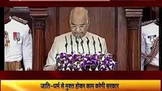 राष्ट्रपति ने अभिभाषण में पेश किया मोदी 2.0 का अजेंडा, जाति-धर्म से मुक्त हो काम करेगी सरकार