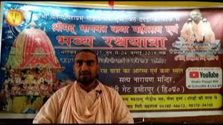 20 JUNE N 5  Srimad Bhagwat Katha being organized in Geeta Bhawan Nadun from July 6 to 12 July