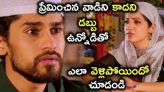 ప్రేమించిన వాడిని కాదని డబ్బు ఉన్నోడితో ఎలా వెళ్లిపోయిందో చూడండి  - Latest Telugu Movie Scenes