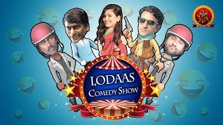 Lodaas Comedy Show || Bombad Pori Bevakoof Poragadu ||Funny Comedy Show || Bhavani HD Movies