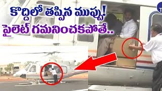 CM Jagan Helicopter Video | YS Jagan Latest News | AP News | Top Telugu TV