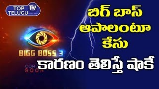 బిగ్ బాస్ 3 ఆపాల్సిందే | Case Failed Against Big Boss 3 | Kamal Haasan | #bigboss3 Top Telugu TV