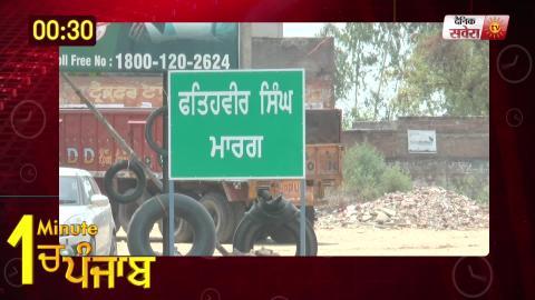 Video- 1 Minute में देखिए पूरे Punjab का हाल. 20.6.2019