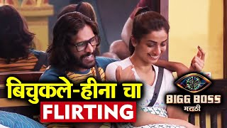 Bichukle FLIRTS With Heena Panchal And Sings For Her   Bigg Boss Marathi 2 Update