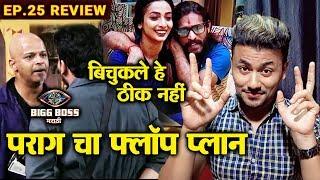 Parag Master Plan FLOPS Again Bichukle Heena Going WRONG | Bigg Boss Marathi 2 Ep.25 Review