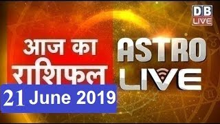 21 June 2019 | आज का राशिफल | Today Astrology | Today Rashifal in Hindi | #AstroLive | #DBLIVE