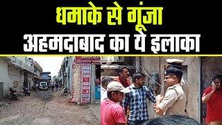 अहमदाबाद के नारोल ईशनपुर में बम धमाका....ब्लास्ट के बाद इलाके में मची अफरा-तफरी