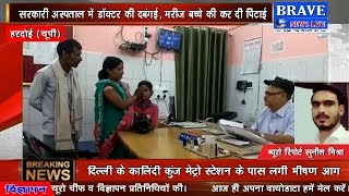 सरकारी अस्पताल में डॉक्टर की दबंगई जारी, नहीं हो रही कोई कार्यवाही   #BRAVE_NEWS_LIVE TV