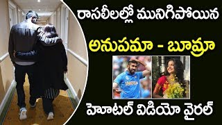 Anupama Parameswaran Jasprit Bumrah hotel video I #ICCWC2019 I rectv india