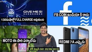 Technews in telugu 381:Motorola One Vision,Vivo Z1 Pro,Redmi 7a,120W Super FlashCharge