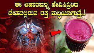 ಈ ಆಹಾರವನ್ನ ಸೇವಿಸಿದ್ರಿಂದ ದೇಹದಲ್ಲಿರುವ ರಕ್ತ ಶುದ್ಧಿಯಾಗುತ್ತೆ | Kannada Health Tips