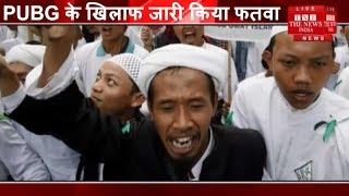 मुस्लिम संगठन ने PUBG के खिलाफ जारी किया फतवा