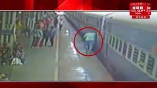चलती ट्रेन में चढ़ने के चक्कर में फिसला पांव / THE NEWS INDIA
