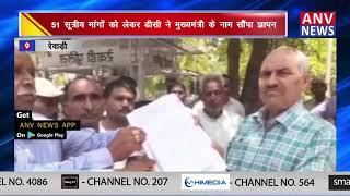 51 सूत्रीय मांगों को लेकर डीसी को मुख्यमंत्री ने नाम सौंपा ज्ञापन || ANV NEWS  REWARI - HARYANA