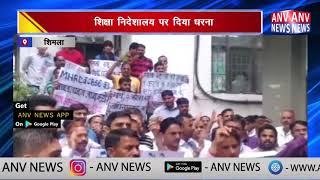 शिक्षा निदेशालय पर दिया धरना || ANV NEWS SHIMLA - HIMACHAL PRADESH