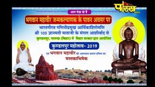 Bhagvwn Mahaveer Mastakabhishek Part-5|Kundlpur |Date:-17/4/19