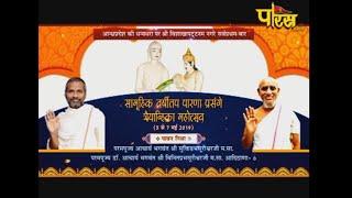 Vishesh| Shri Muktiprabh Surishwar ji Maharj | Vishakhapattanam