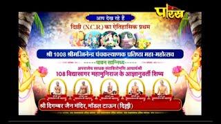 Panch Kalyanak Prathistha Mahotsav part-1 Model Town(Delhi)  Date:-18/2/19