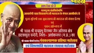 Panchkalyanak Prathistha Mahotsav Part-1| Hatkapura Chanderi(M.P)| Date:-21/5 /19