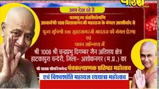 Panchkalyanak Prathistha Mahotsav Part-2| Hatkapura Chanderi(M.P)| Date:-28/4 /19