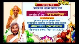 Shri Vishvratan Sagar Ji Maharaj|Mahamanglik Part-2| Rajgarh(M.P)|Date:-5/2/19