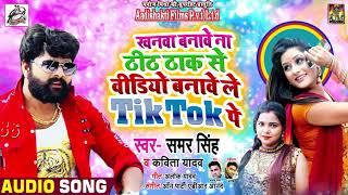 खनवा बनावे ना ठीकठाक से VIDEO बनावे ले TikTok पे | #Samar Singh & #Kavita Yadav #Live Bhojpuri Song