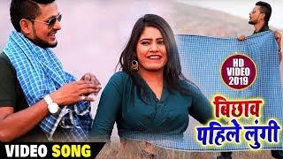 #HD Video Song - बिछाव पहिले लुंगी - Shivesh Mishra Semi और Antra Singh Priyanka - Bhojpuri Songs