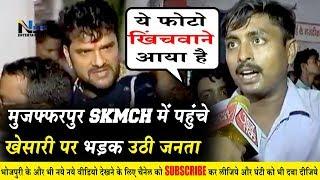 मुजफ्फरपुर #SKMCH में पहुंचे खेसारी पर क्यों भड़क उठी जनता ! #KhesariSKMCH