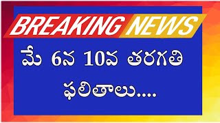 TS 10TH CLASS RESULT DATE ANNOUNCED//10TH CLASS RESULT UPDATE