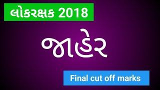 LRB લોકરક્ષક ફાઈનલ મેરીટ જાહેર || lokrakshak final cutoff marks 2019