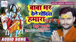 बाबा भर देले गोदिया हमार  - Baba Bhar Dele Godiya Hamar - Atul Bhardwaj - New Kawar Geet 2019