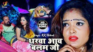 Rk Nishad का VIDEO SONG    Gharwa Aaja Balam Ji    घरवा आजा बालम जी     Bhojpuri Song 2019