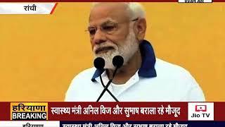 योग दिवस पर PM MODI ने RANCHI से दिया यह संदेश