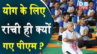 योग के लिए रांची ही क्यों गए पीएम ? योग तो बहाना है, झारखंड चुनाव पर निशाना है!#DBLIVE