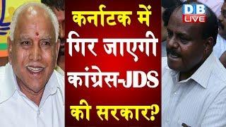 Karnataka में गिर जाएगी Congress-JDS की सरकार?H. D. Deve Gowda ने कांग्रेस को दिखाए तेवर