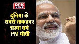 दुनिया के सबसे ताकतवर शख्स बने PM मोदी, ट्रंप-पुतिन को पछाड़ा