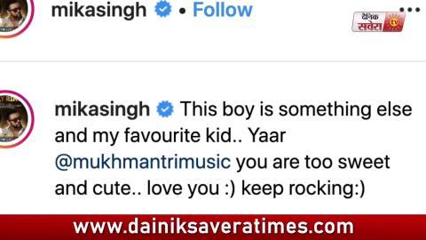 Mukh Mantri Getting Support from Bollywood Singer Mika Singh l Dainik Savera
