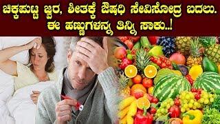 ಚಿಕ್ಕಪುಟ್ಟ ಜ್ವರ, ಶೀತಕ್ಕೆ ಔಷಧಿ ಸೇವಿಸೋದ್ರ ಬದಲು ಈ ಕೆಲಸ ಮಾಡಿ ಸಾಕು | Kannada Health Tips