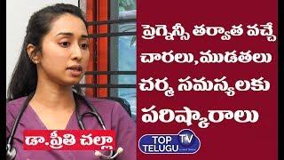 గర్భం తర్వాత చర్మ సమస్యలకు పరిష్కారం Treatment For Skin Problems After Pregnancy Dr Priti challa
