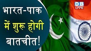 भारत-पाकिस्तान में शुरू होगी बातचीत! | नई सरकार में पाक को डिनर का मौका | #DBLIVE