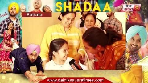 Shadaa (Public Review) l Diljit Dosanjh l Neeru Bajwa | Patiala | New Punjabi Movie l Dainik Savera