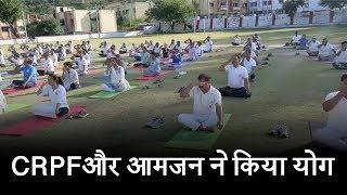 International yoga day: Kashmir में CRPF और Jammu में आमजन ने किया योग