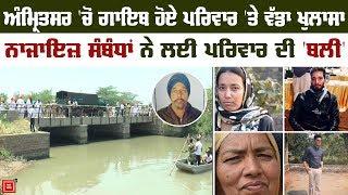 EXCLUSIVE: Harwant ने कत्ल कर नहर में फेंक दी Family