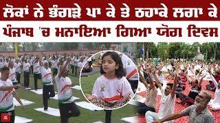 Punjab में अधिक चढ़ कर मनाया गया 5वां Yoga Day