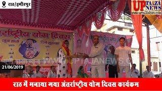 राठ में मनाया गया अंतर्राष्ट्रीय योग दिवस