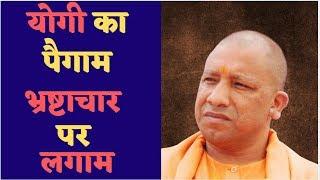 योगी का पैगाम भ्रष्टाचार पर लगाम || #INDIAVOICE
