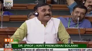 Shri Vinod Sonkar on Matters of Urgent Public Importance in Lok Sabha : 21.06.2019