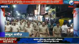 बहराइच पुलिस द्वारा नगरीय क्षेत्रों में अतिक्रमण हटाने का अभियान शुरू किया