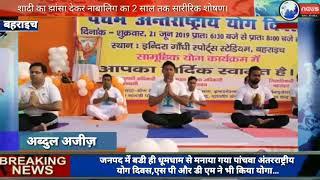 जनपद में बडी ही धूमधाम से मनाया गया पांचवा अंतरराष्ट्रीय योग दिवस,एस पी और डी एम ने भी किया योगा…